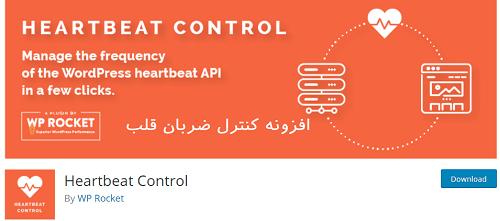 استفاده از افزونه کنترل ضربان قلب برای کاهش مصرف CPU توسط admin-ajax