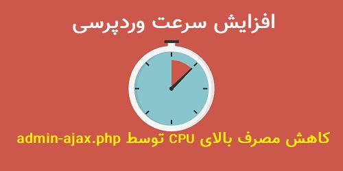 حل مشکل مصرف بالای CPU توسط admin-ajax.php