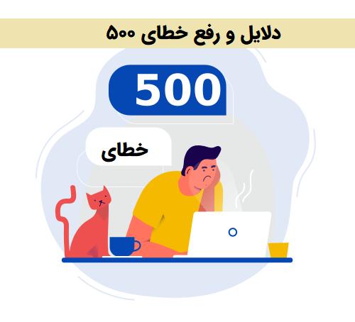 ارور 500 در سایت وردپرس | رفع خطای 500