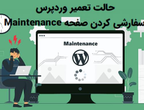حالت تعمیر وردپرس : نحوه سفارشی کردن صفحه Maintenance